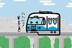 舞浜リゾートライン 10形「リゾートライナー」