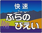/i2.wp.com/nihonkai.exp.jp/hm/wp-content/uploads/2019/09/furanobiei-r.jpg?resize=300%2C233
