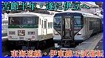 /train-fan.com/wp-content/uploads/2019/10/S__26042392-800x450.jpg
