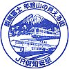 JR倶知安駅のスタンプ。