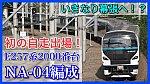 /train-fan.com/wp-content/uploads/2019/10/56D1BB1C-4F71-4908-85BF-4331245C06CA-800x450.jpeg