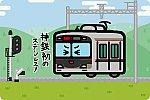 神戸電鉄 6000系