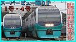 /train-fan.com/wp-content/uploads/2019/10/6461451A-F20A-4450-ADD8-C4E2F260DC41-800x450.jpeg