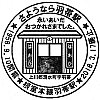 JR羽帯駅のスタンプ。