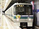 ラグビーワールドカップ2019ヘッドマーク(黄色・西向き)を掲出する 神戸市交通局 5101F 5101号