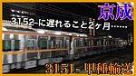 /train-fan.com/wp-content/uploads/2019/09/S__25903115-320x180.jpg