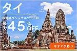 Thailand336x228.jpg