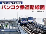 2019-2020年最新版バンコク鉄道路線図BTS/MRT/ARL