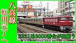 /train-fan.com/wp-content/uploads/2019/10/S__26173443-800x450.jpg