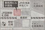 JR桑園新ビル