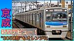 /train-fan.com/wp-content/uploads/2019/10/B04F2BD4-9891-4DFF-8473-99561D7AB5A7-800x450.jpeg