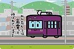 京福電鉄 モボ2001形