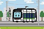 富山地方鉄道 T100形(サントラム)