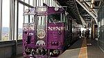 紫水号 旭川駅発車