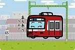 京急電鉄 新1000形(アルミ車)