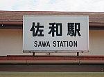 sawa-001