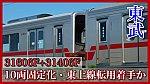 /train-fan.com/wp-content/uploads/2019/10/S__26361860-800x450.jpg