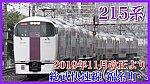 /train-fan.com/wp-content/uploads/2019/10/S__26361919-800x450.jpg