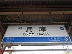 jrw-hyogo-9.jpg
