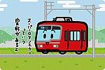 名古屋鉄道 5700系