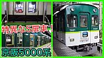 /train-fan.com/wp-content/uploads/2019/10/S__26443779-800x450.jpg