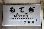 motegi-001