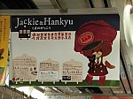 車内広告(中吊ポスター)「阪急電鉄 Jackie & Hankyu コラボレーション企画 最終章」編