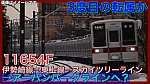 /train-fan.com/wp-content/uploads/2019/11/36C914FA-9337-41EB-A70F-8E456C0B95DB-800x450.jpeg