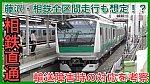 /train-fan.com/wp-content/uploads/2019/11/E3E6C353-5DBE-4A8C-9DDB-026118EB2C27-800x450.jpeg