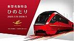 /i2.wp.com/japan-railway.com/wp-content/uploads/2019/11/SnapCrab_NoName_2019-11-1_13-29-18_No-00-1.png?fit=728%2C405&ssl=1