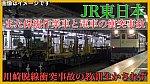 /train-fan.com/wp-content/uploads/2019/11/S__26574855-800x450.jpg