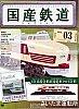 国産鉄道(第3号)【クロ151】