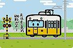 高松琴平電気鉄道 1070形