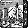 東京メトロ辰巳駅のスタンプ。
