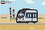イラン国鉄 Eram Railbus