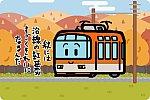 叡山電鉄 デオ900形「きらら」
