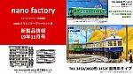 nanofactory新製品情報8