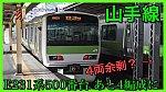/train-fan.com/wp-content/uploads/2019/11/S__26730503-800x450.jpg