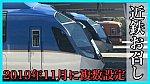 /train-fan.com/wp-content/uploads/2019/11/1184C4A8-2044-41C6-8CD1-13EF24FAA8C7-800x450.jpeg