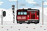 JR西日本 キヤ143形