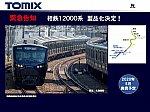 f:id:Rapid_Express_KobeSannomiya:20191114192129j:plain