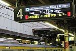 JR川崎駅 京浜東北線ホームと南武線