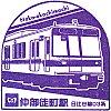 東京メトロ仲御徒町駅のスタンプ。