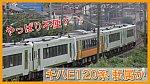 /train-fan.com/wp-content/uploads/2019/11/4E8F0B3B-B63A-4C70-8E0A-D3BF2D4A1D77-800x450.jpeg