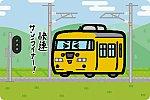JR西日本 117系 瀬戸内地区地域統一色