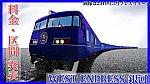 /train-fan.com/wp-content/uploads/2019/11/S__26902531-1-800x450.jpg