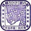 JR羽犬塚駅のスタンプ。