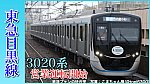 /train-fan.com/wp-content/uploads/2019/11/E0109D95-4EC4-4C61-850F-FC04EA3F5BD6-800x450.jpeg