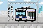 南海電鉄 8300系
