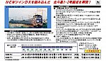/yimg.orientalexpress.jp/wp-content/uploads/2019/11/98677_pdf.jpg